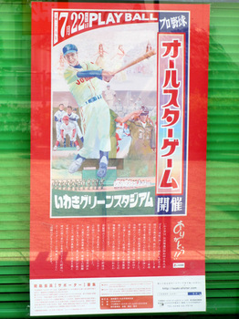 2013年4月11日*プロ野球オールスター in いわきポスター