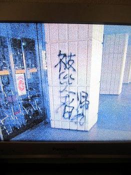 2013年4月26日*「被災者帰れ」の落書き(2012年12月23日)